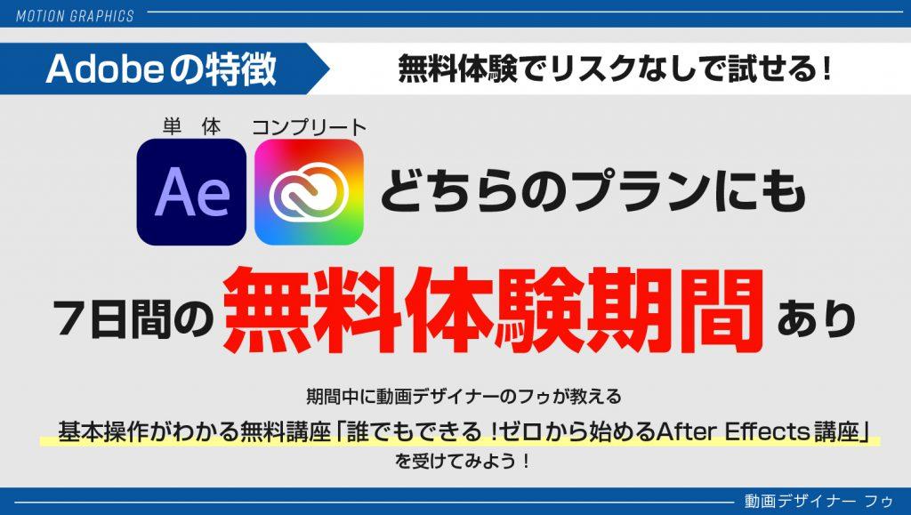 09_Adobeの特徴