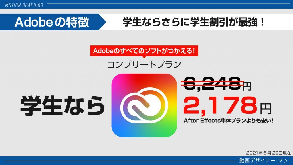 06_Adobeの特徴