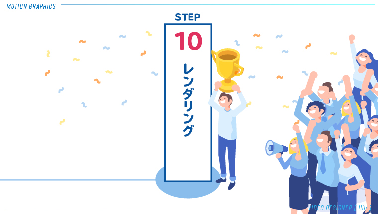 07_STEP10