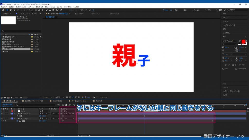 02_親子関係説明2