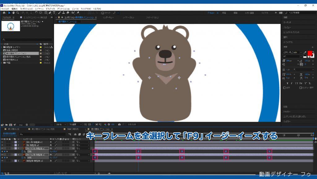 11_親子関係アニメーション