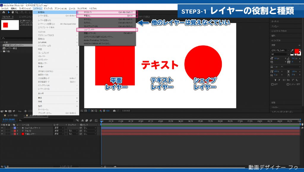 02_レイヤー作成方法
