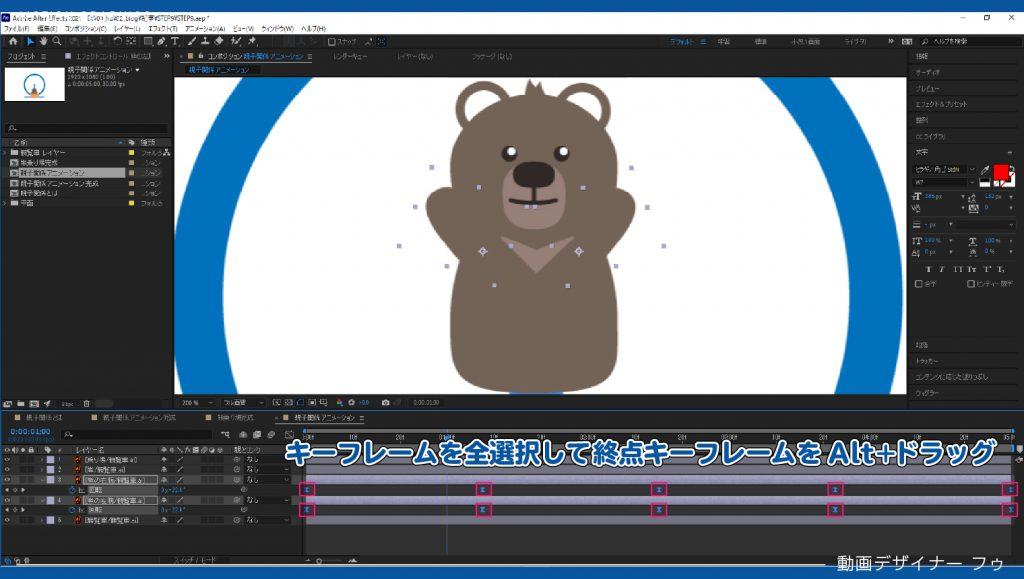 12_親子関係アニメーション