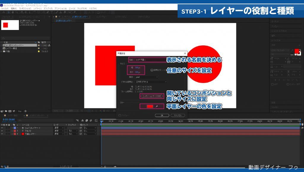 03_平面レイヤー