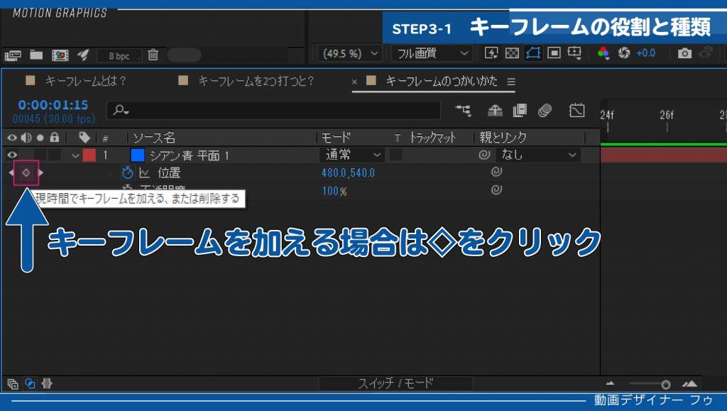 11_キーフレームの追加方法