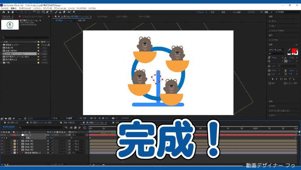 25_親子関係アニメーション